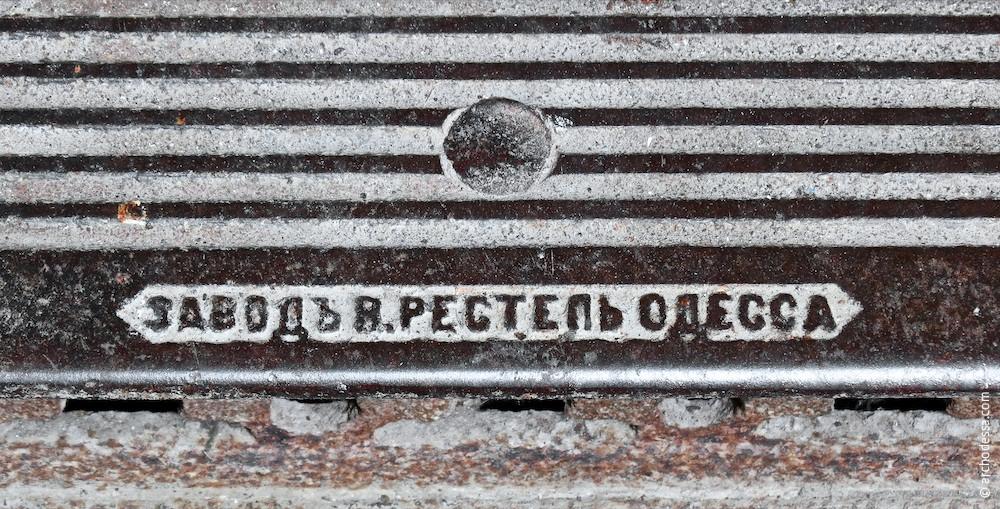 Herstellerkennzeichen, Werk W. Restel, Odessa