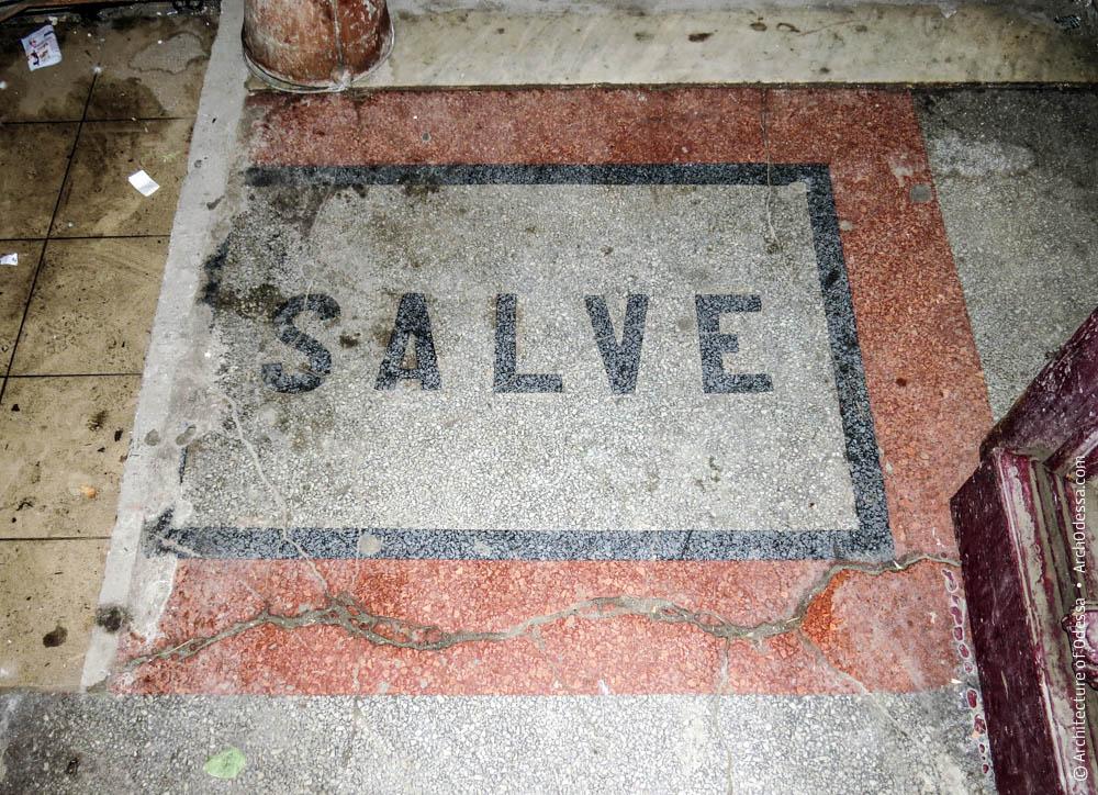 Надпись у входа