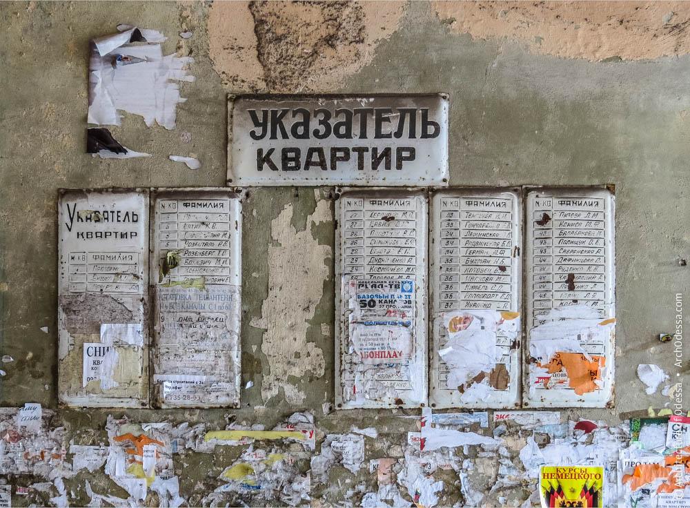 Советские указатели жильцов