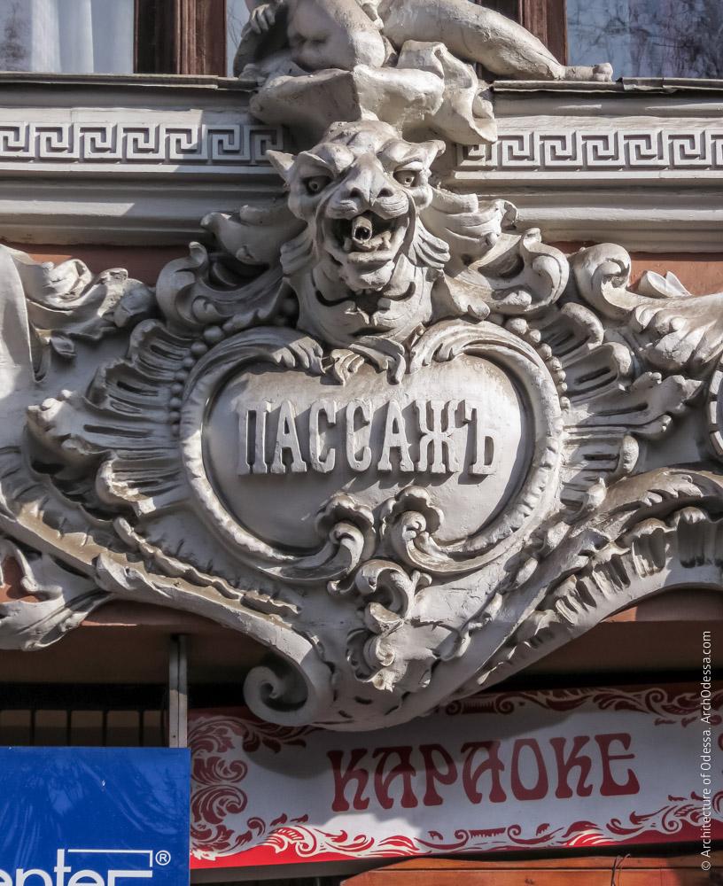 Картуш портала со стороны Преображенской