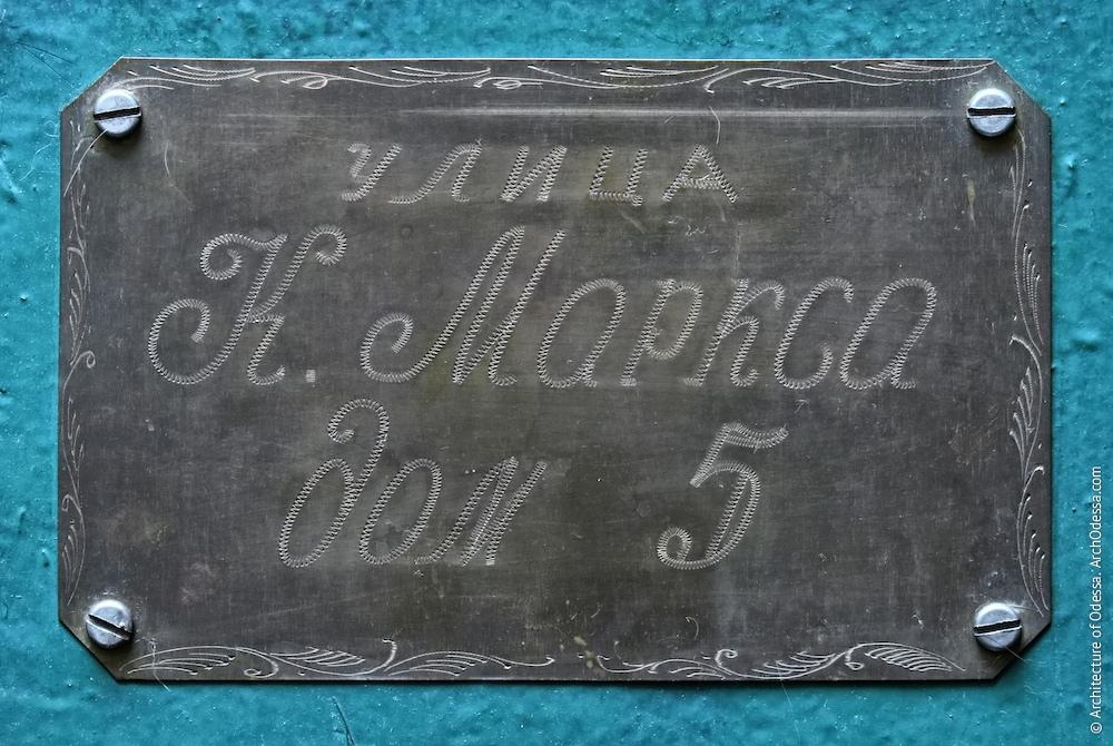 Карбована табличка радянських часів зі старою назвою вулиці Катерининська