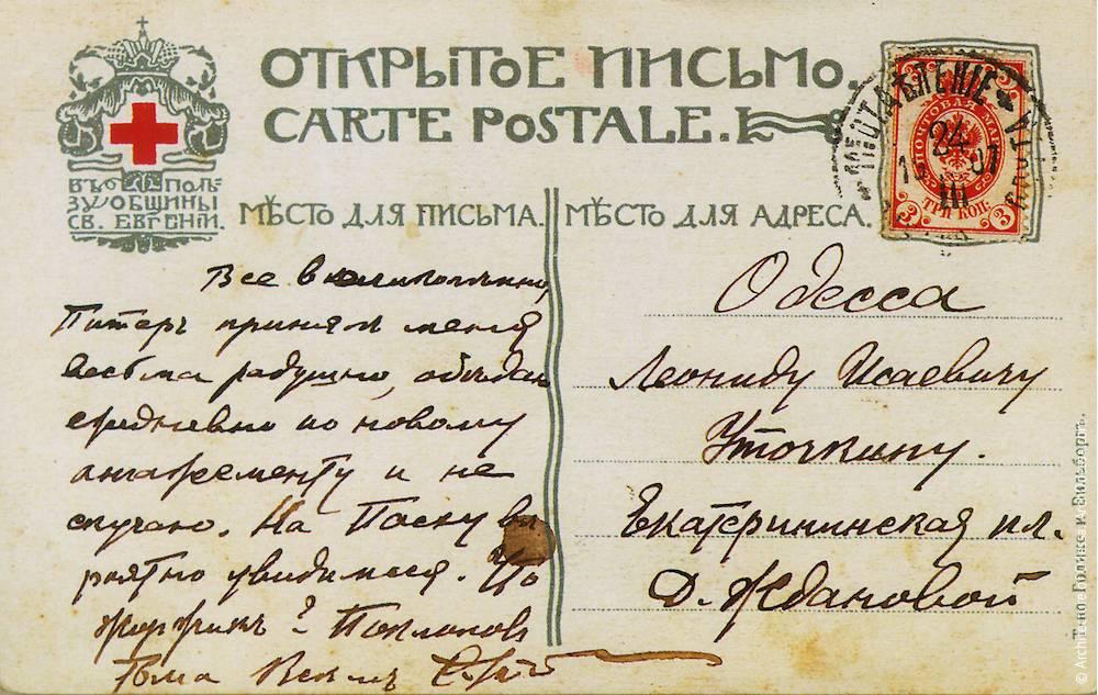 Оборот открытки, посланной С. И. Уточкиным своему брату Л. И. Уточкину, владельцу кинотеатра «Кино-Уточкино»