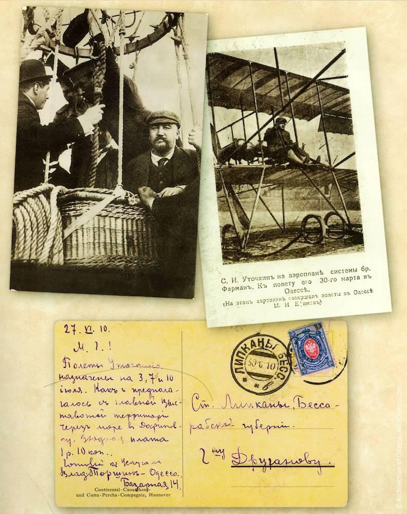 Открытки 1900-х годов из собрания В. Дроздовского