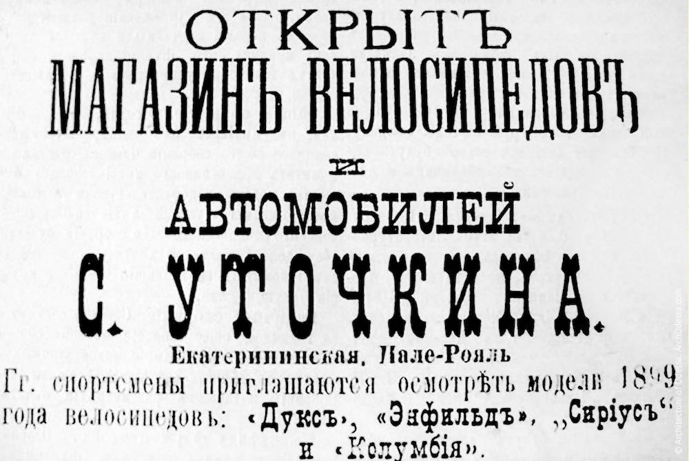 Реклама конца 1899 года
