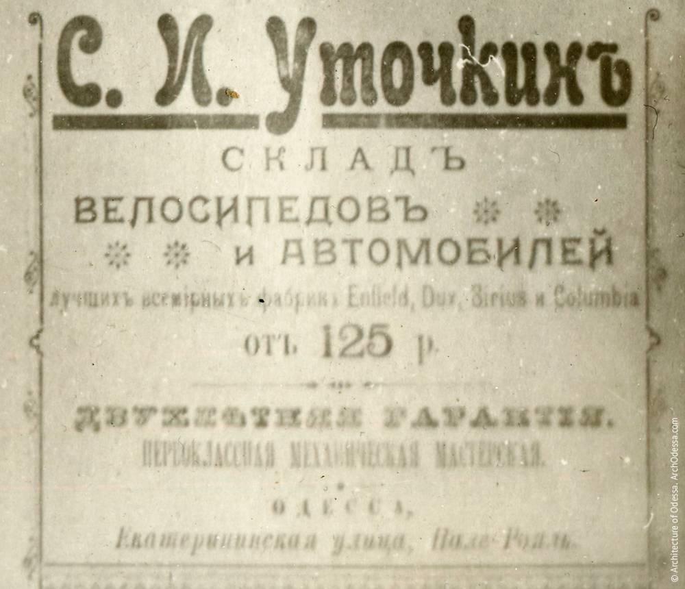 Реклама 1903 года