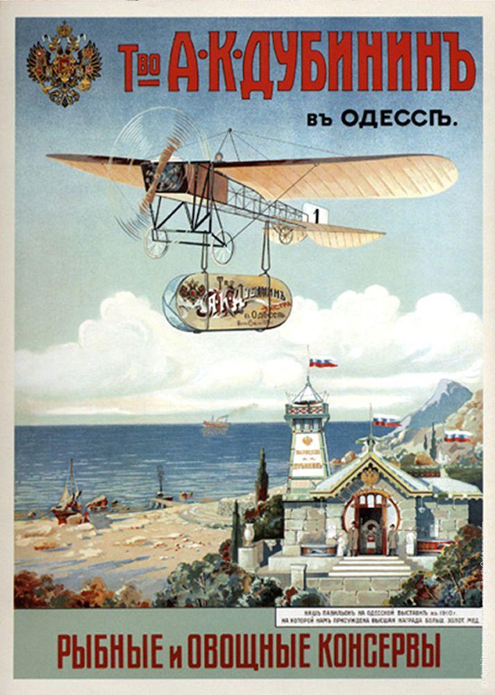 Рекламный плакат с изображением павильона Дубинина на Выставке 1910 г.