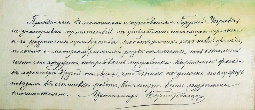 Обоснование А. О. Бернардацци с подписью