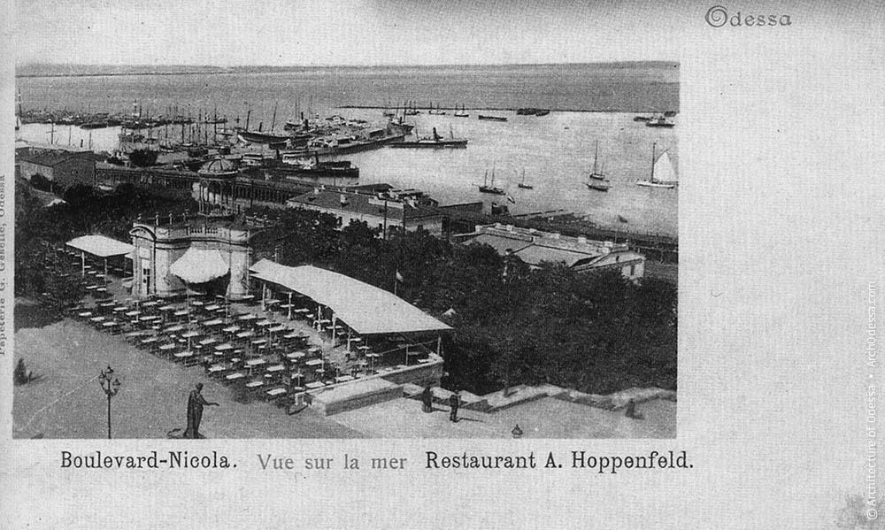 Ресторан А. Гоппенфельда в Одессе