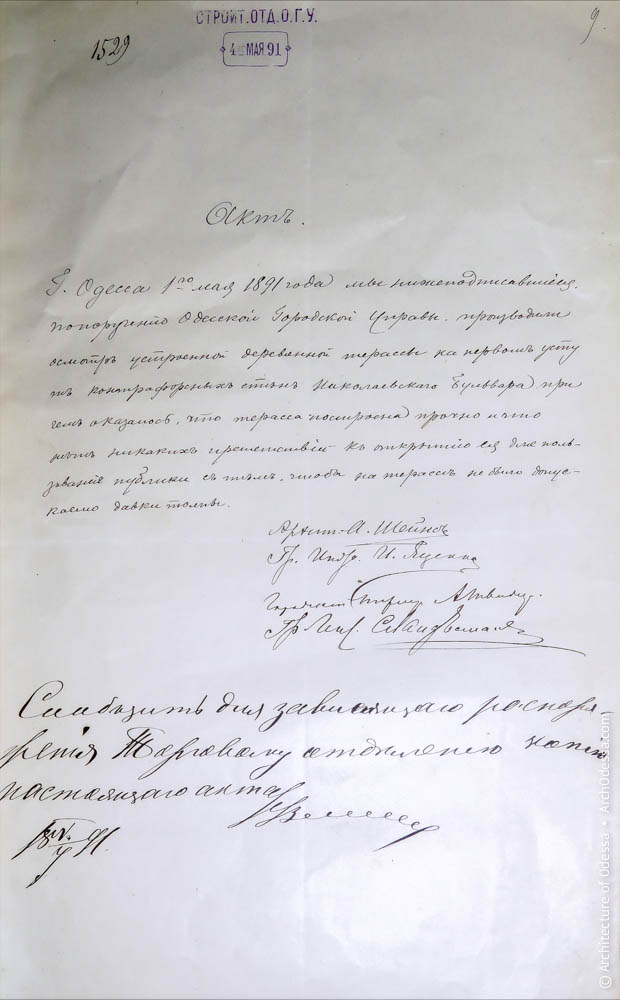 Акт осмотра реконструкционных работ, подписанный архитекторами А. Шейнсом и И. Яценко в Одессе