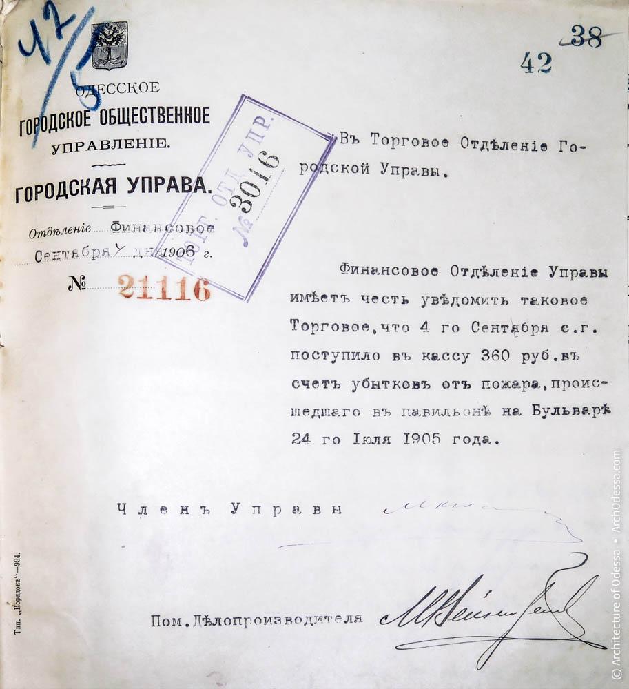 Расписка от городской управы, связанная с погашением убытков от пожара, произошедшего в ресторане в 1905 году