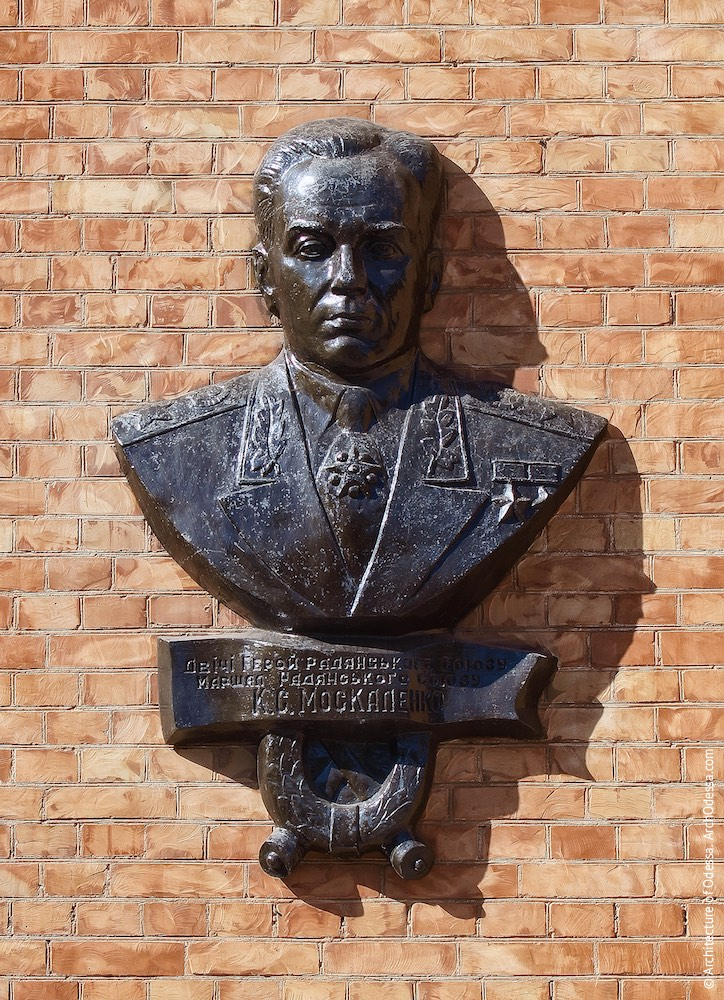 Бюст дважды героя Советского Союза, маршала Советского Союза К. С. Москаленко