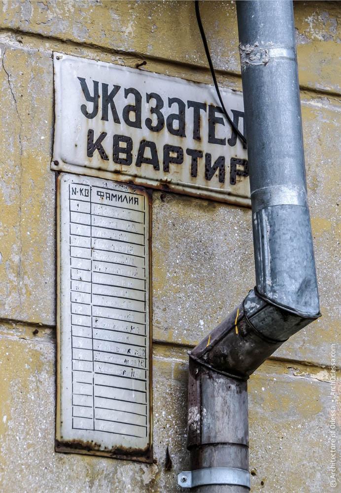 Указатель квартир