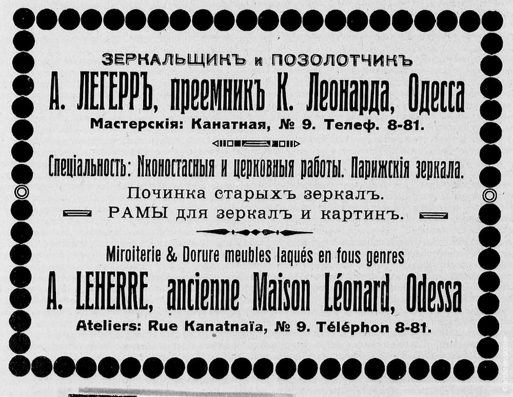 Реклама 1914 г.
