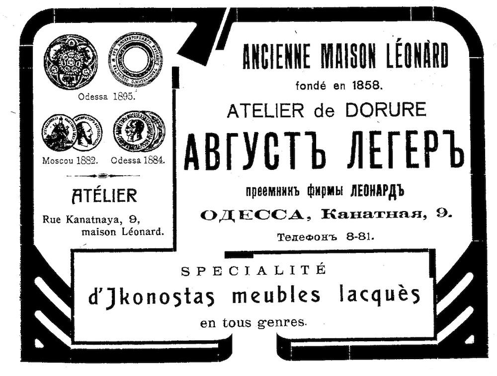 Реклама 1910 г.