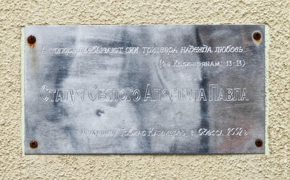 Табличка под скульптурой Св. Павла