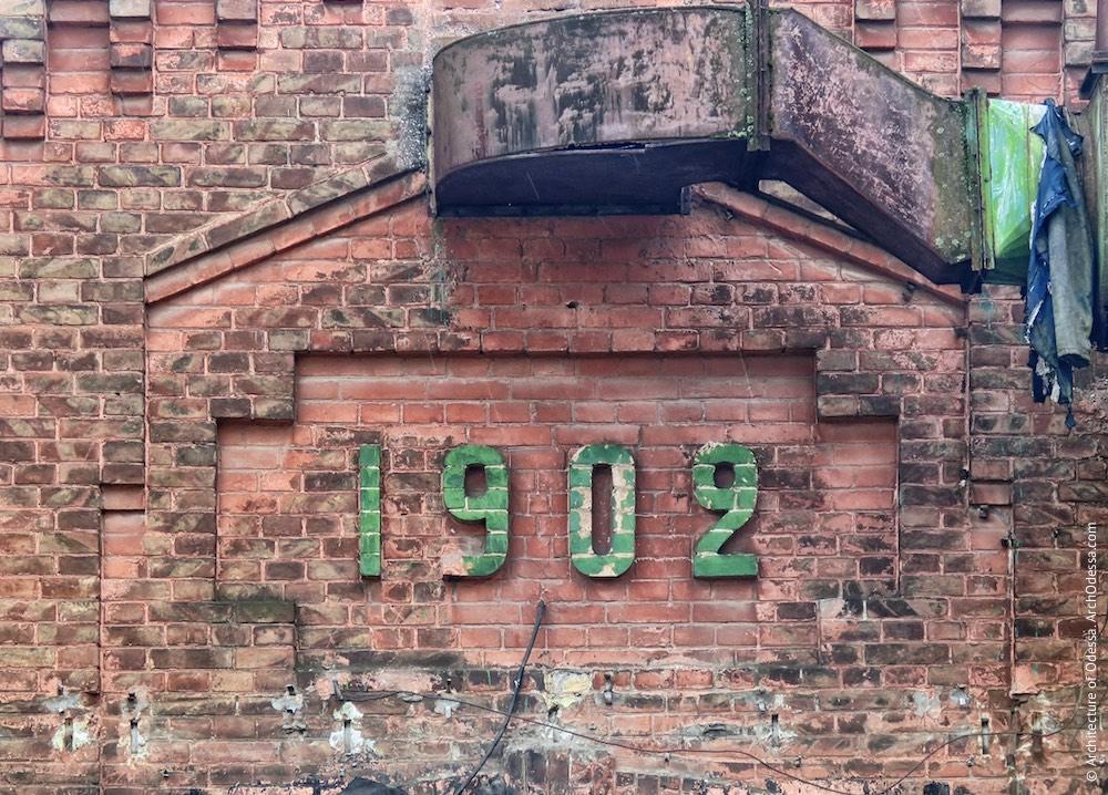 Цегляна будівля на повороті колії до станції Одеса–Мала, дата побудови, викладена на тильному фасаді