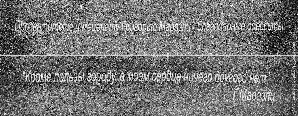 Inscriptions on the socle