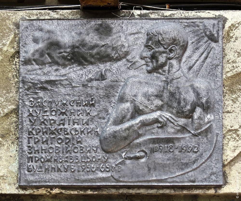 Gedenktafel: 1956-1965 wohnte im Haus der ukrainische Künstler Grigori Z. Krishewski