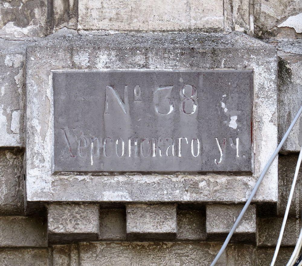 Табличка с номером участка