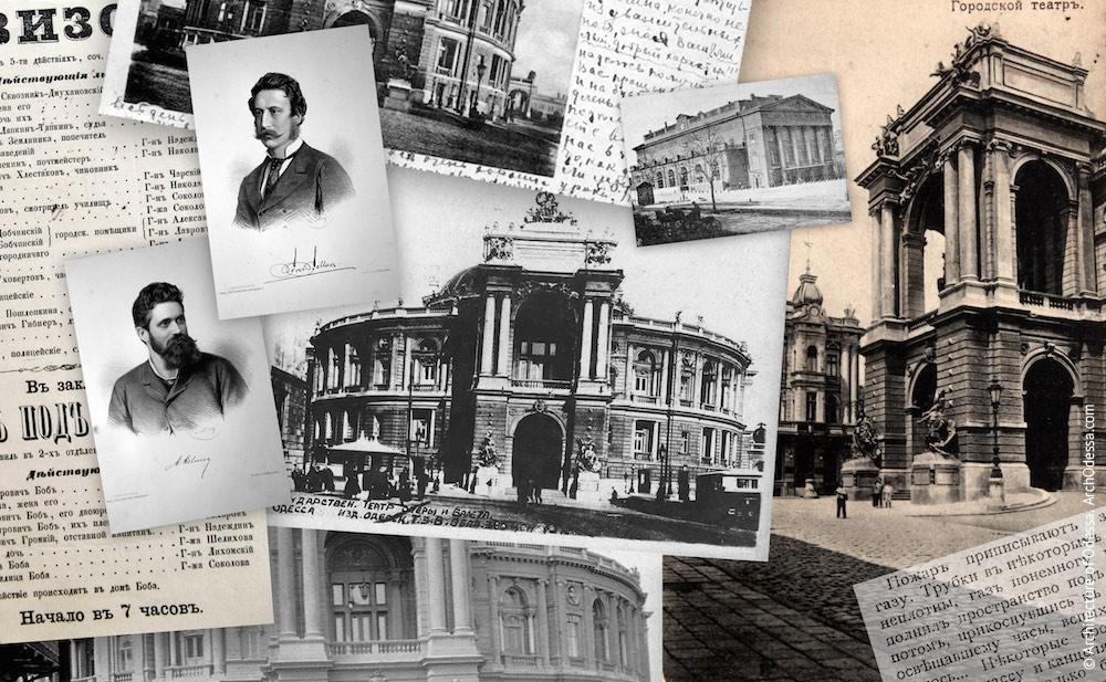 Одесский национальный академический театр оперы и балета. Архитектура Одессы