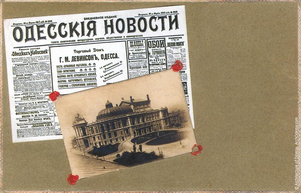 Вид театра со стороны гостиницы «Европейская» на сувенирной открытке рубежа XIX-XX в.в.
