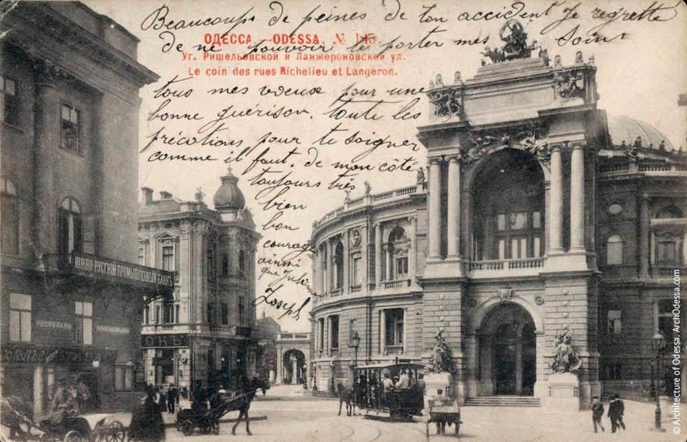 Вид на угол Ланжероновской