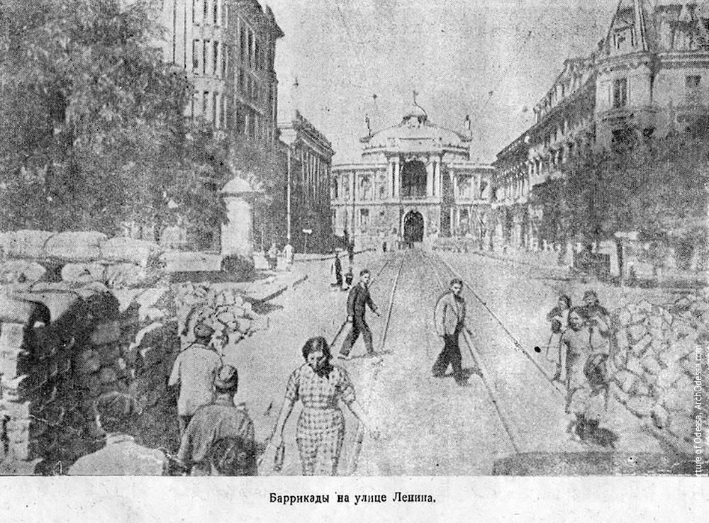 Барикады на Ришельевской, вид на театр