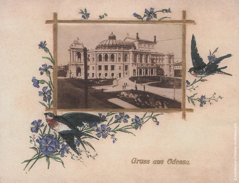 Редкая открытка первой половины 1890-х г.г., общий вид театра со стороны гостиницы «Европейская»