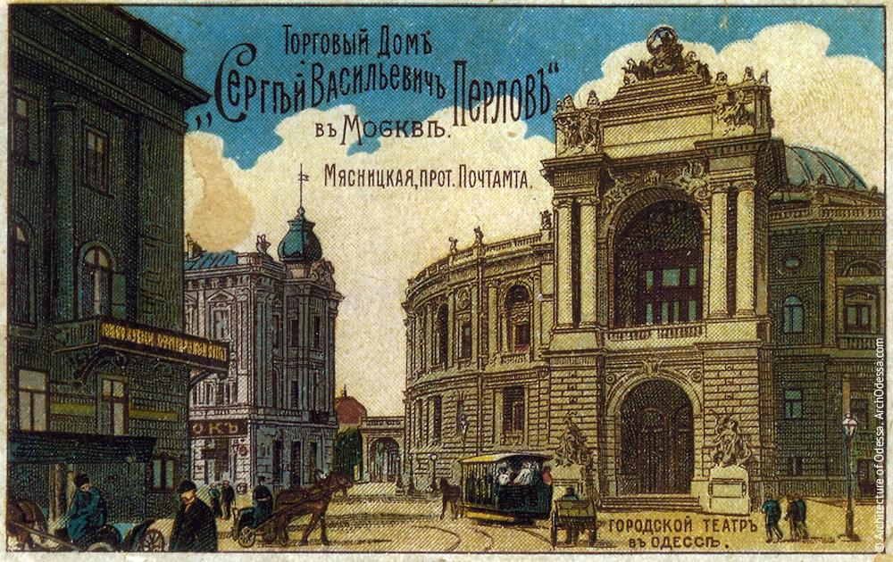 Вид на угол Ланжероновской, редкая открытка с рекламой торгового дома С. Перлова в Москве