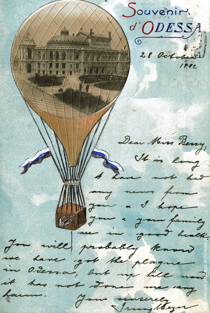 Вид театра со стороны гостиницы «Европейская» на сувенирной открытке конца XIX в.