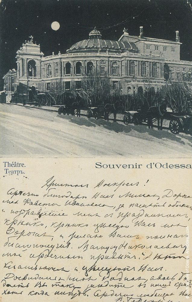 Вид театра с Ланжероновской, открытка конца 1890-х г.г.