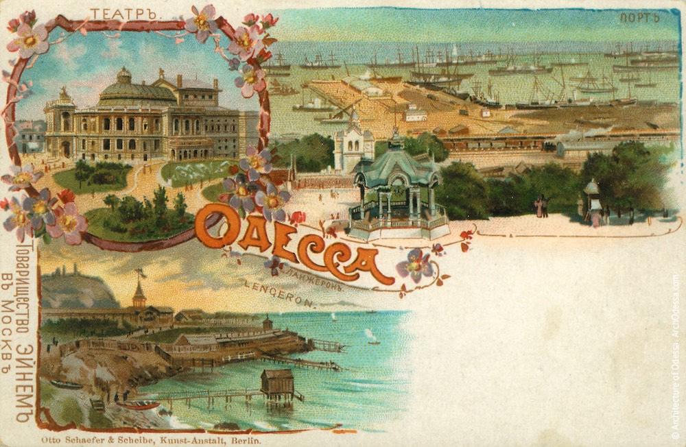 Вид театра со стороны гостиницы «Европейская» — один из сюжетов видовой сувенирной открытки конца XIX в.