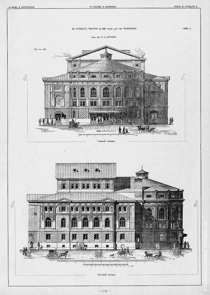 Театр в Рыбинске, чертеж из «Архитектурной Энциклопедии». Г. В. Барановского