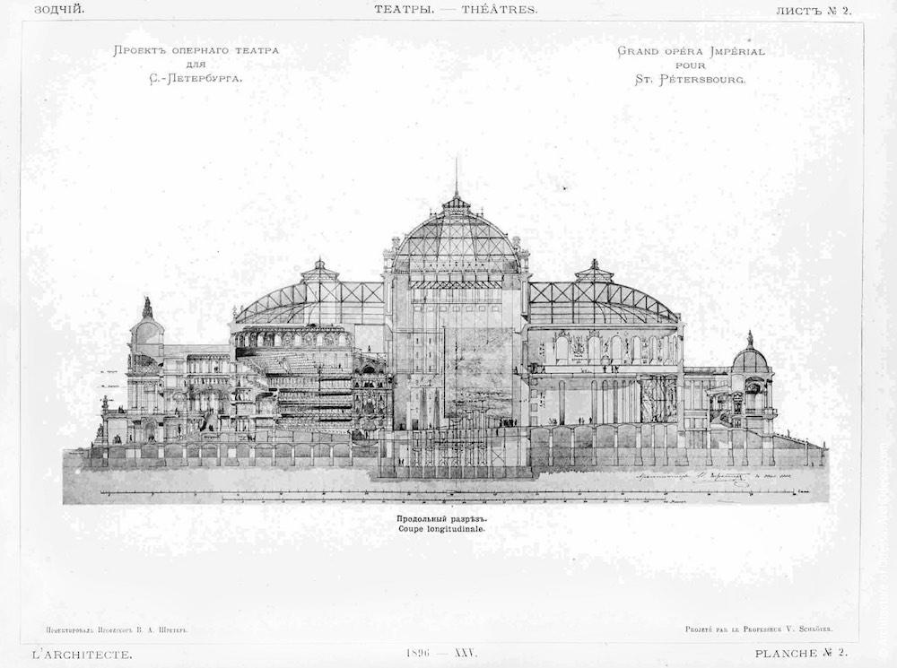 Проект оперного театра в Санкт-Петербурге, Россия (арх. В. А. Шретер, 1896 г.) Не осуществлен.