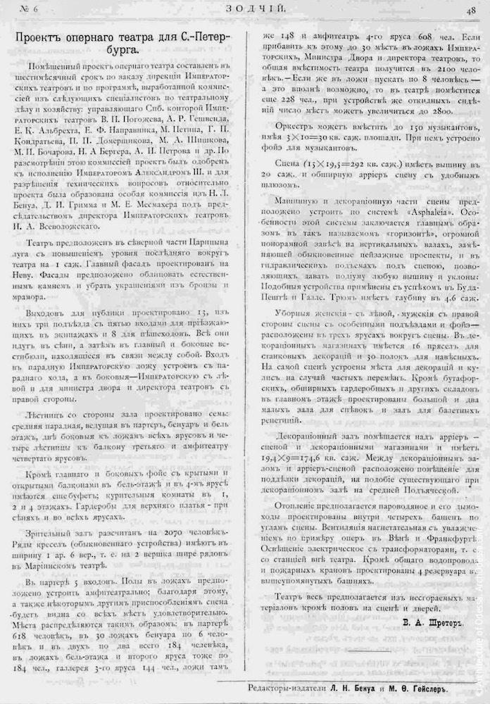 Проект оперного театра в Санкт-Петербурге, статья арх. В. А. Шретера