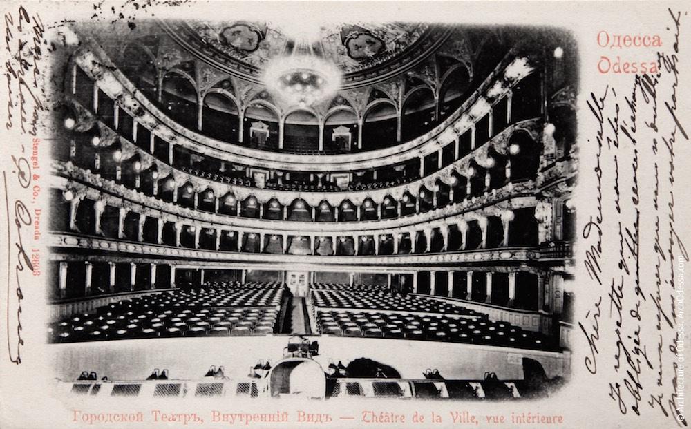 Общий вид со сцены, открытка нач. XX в.