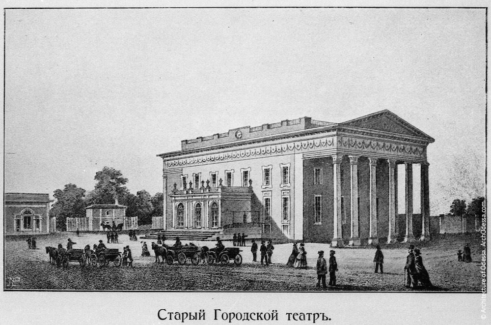 Оперный театр. Городской театр, общий вид, с литографии 1860-х г.г.