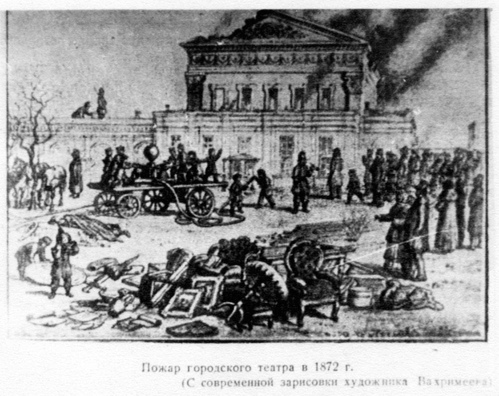 Оперный театр. Пожар Городского театра, с рисунка Вахренова (без. иниц.), имя указанное на литографии ошибочно