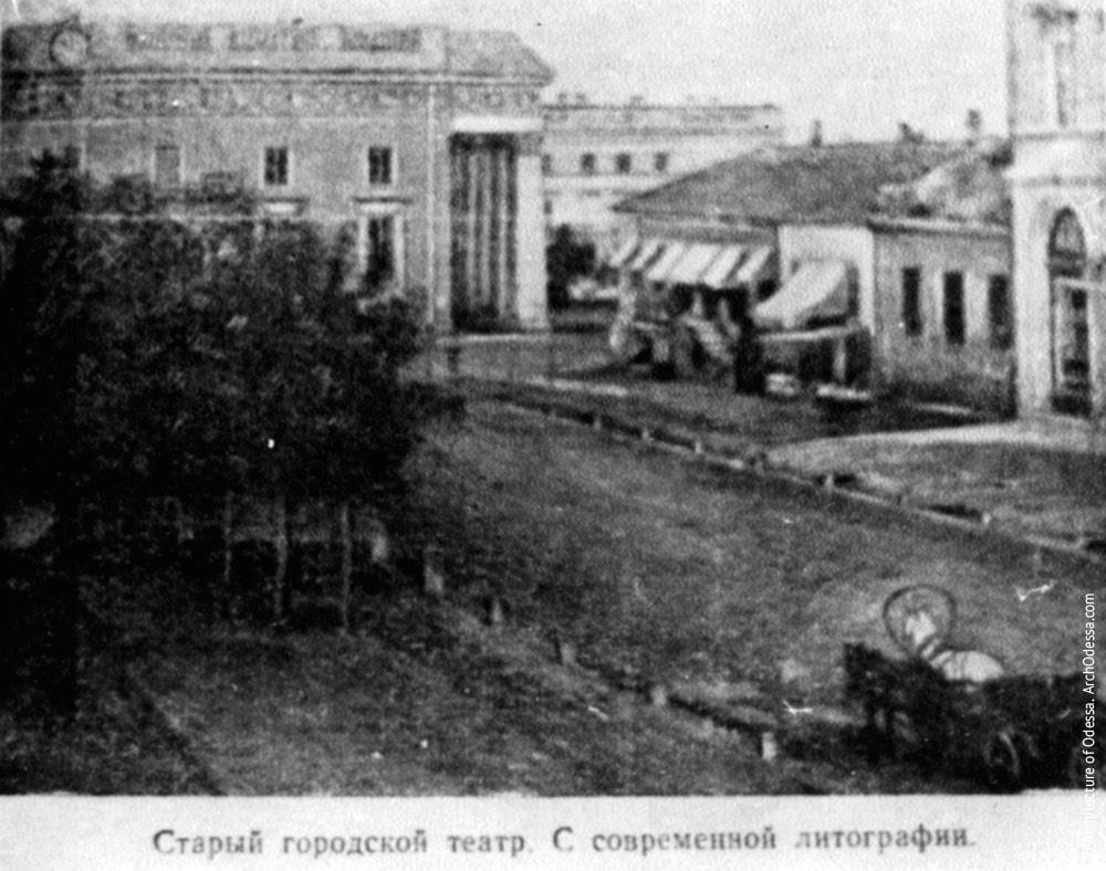 Вид на театр и Театральную площадь с Ришельевской, 1860-е г.г.