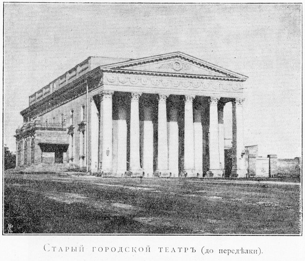 Оперный театр. Первый Городской театр, фото 1860-х г.г.