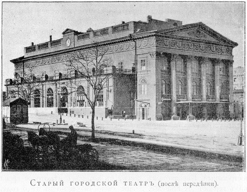 Оперный театр. Первый Городской театр, общий вид незадолго до пожара
