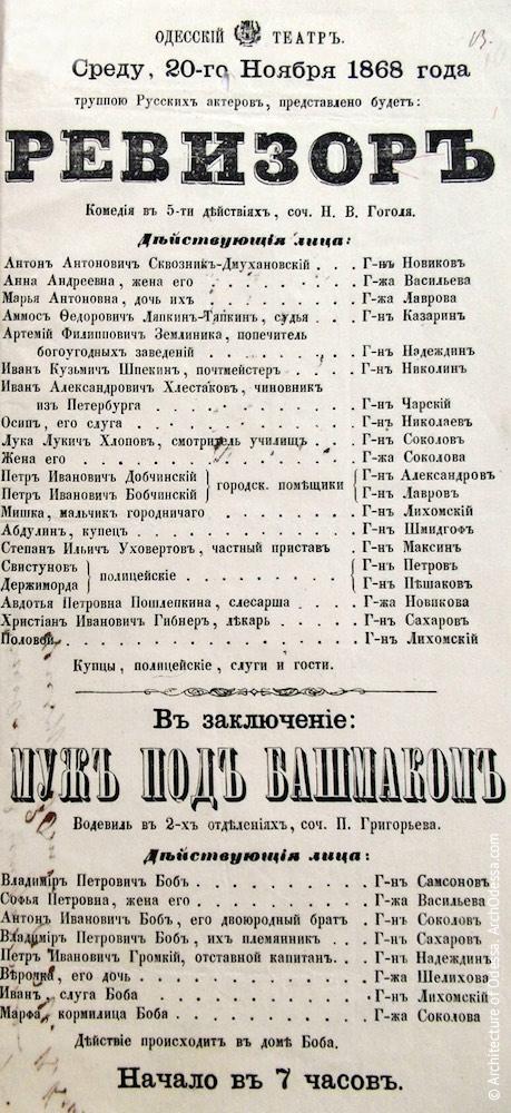 Оперный театр. Первый Городской театр. Афиша «Ревизора» Н. В. Гоголя, 1868 г.