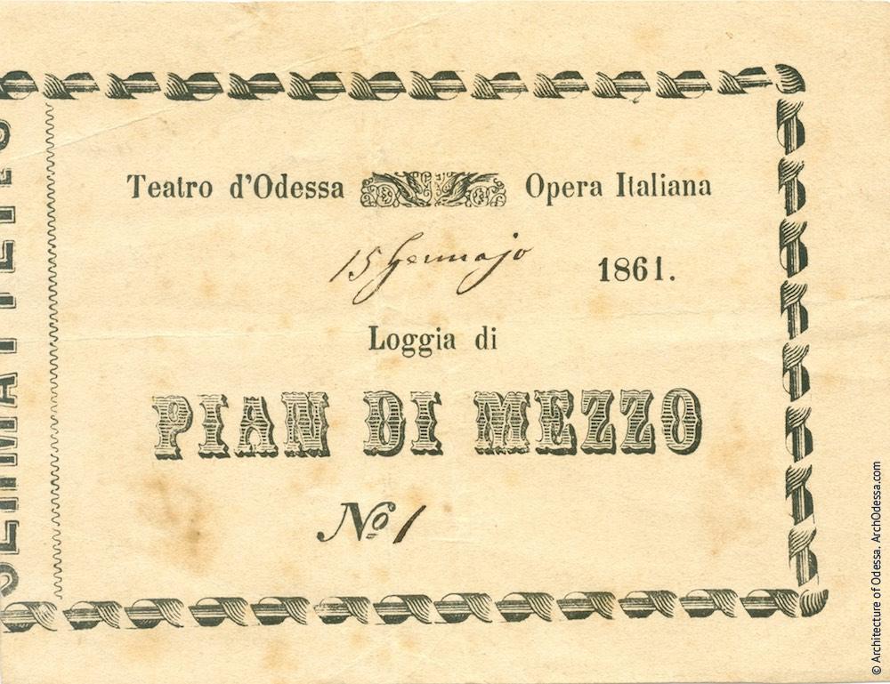 Оперный театр. Первый Городской театр. Театральный билет, 1861 г.