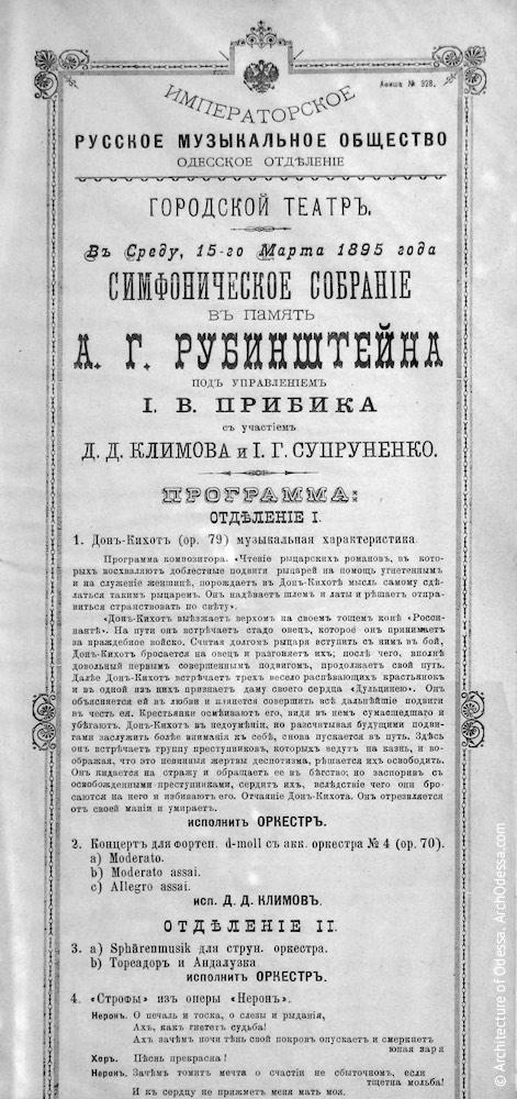 Симфонический концерт памяти А. Г. Рубинштейна, 1895 г.