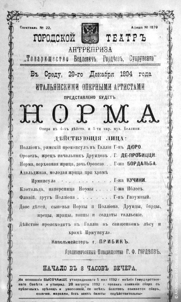 Итальянская опера, 1894 г.