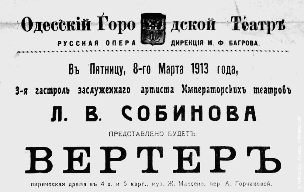 Л. В. Собинов, 1913 г.