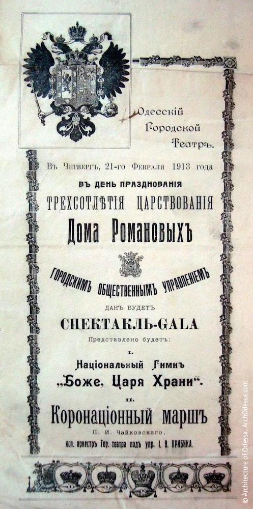 Гала-спектакль в честь празднования трехсотлетия дома Романовых, 1913 г.