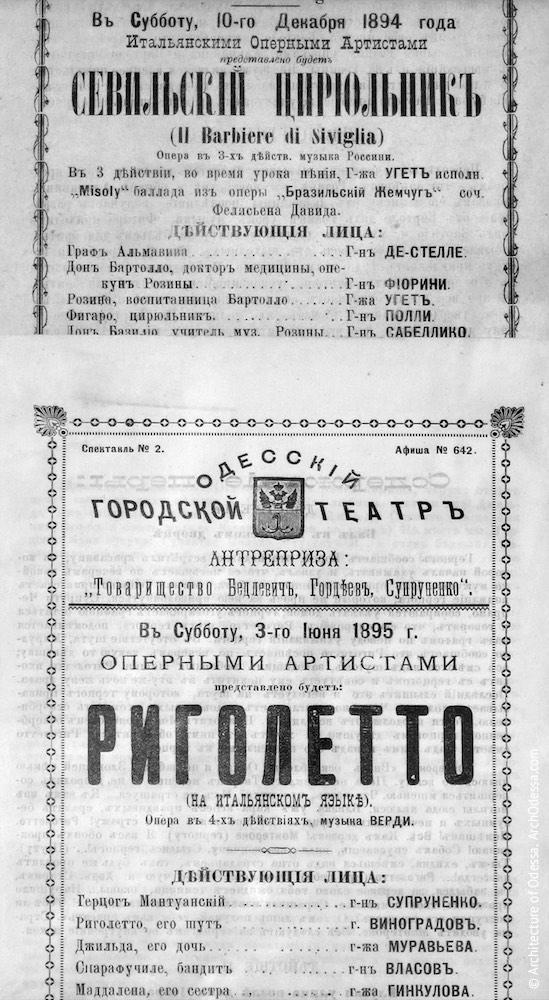 Итальянская опера, 1894-95 г.г.