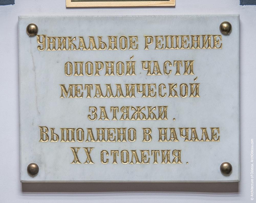 Пояснительная табличка