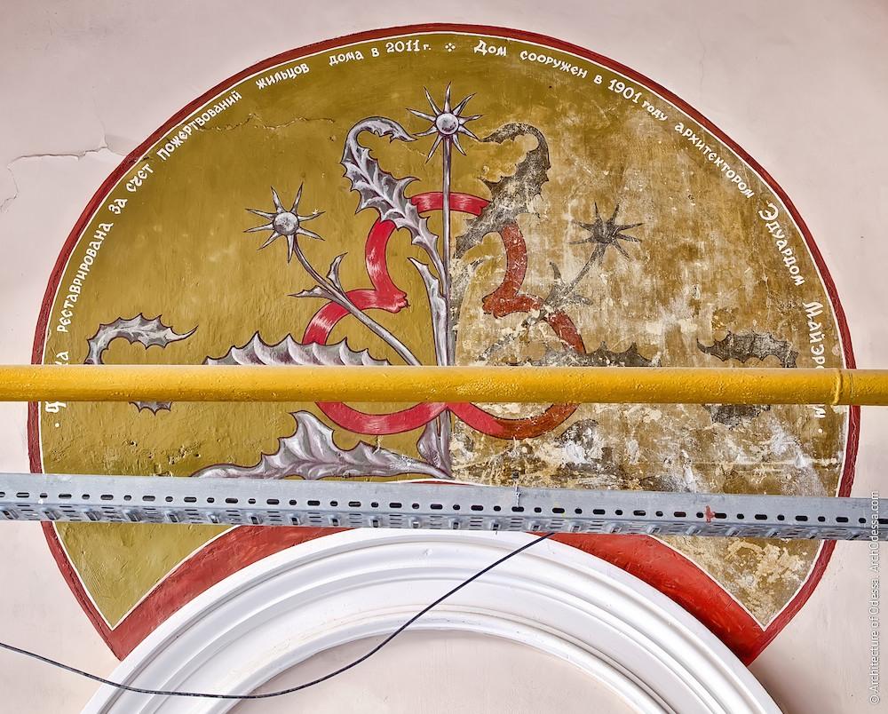 Одна из оригинальных фресок, расчищенная при реставрации дома после частичного восстановления. Информация, указанная в надписи, в корне ошибочна, особенно учитывая тот факт, что упомянутого архитектора Эдуарда Майэрсона (орфография сохранена) в истории не существовало. Возможно, имелся в виду Эдуард Меснер, однако документальные свидетельства его причастности к проектированию начисто отсутствуют. Источник даты также неясен.
